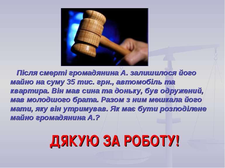 Після смерті громадянина А. залишилося його майно на суму 35 тис. грн., автом...