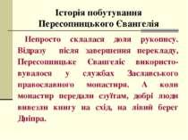 Історія побутування Пересопницького Євангелія Непросто склалася доля рукопису...