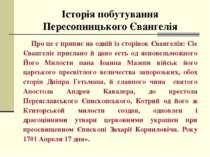 Історія побутування Пересопницького Євангелія Про це є припис на одній із сто...