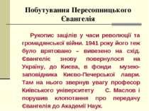 Побутування Пересопницького Євангелія Рукопис зацілів у часи революції та гро...
