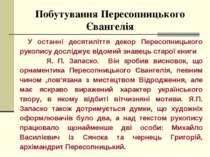 Побутування Пересопницького Євангелія У останні десятиліття декор Пересопниць...
