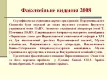Факсимільне видання 2008 Сертифікати на отримання дарчих примірників Пересопн...