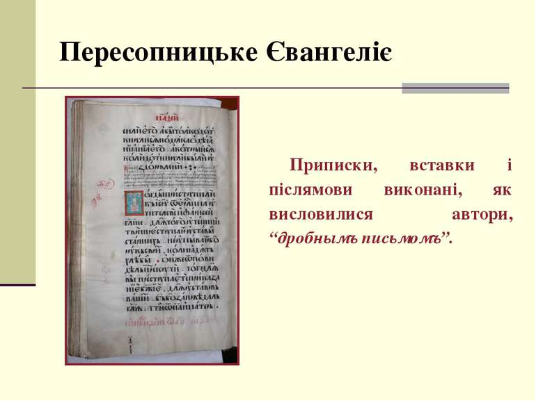 Пересопницьке Євангеліє Приписки, вставки і післямови виконані, як висловилис...