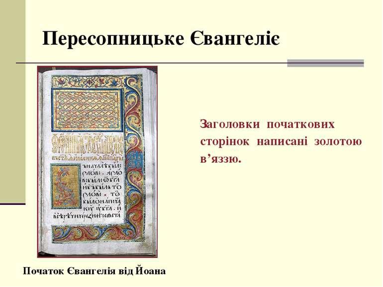 Пересопницьке Євангеліє Заголовки початкових сторінок написані золотою в'яззю...