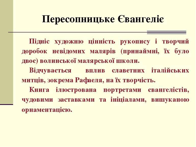 Пересопницьке Євангеліє Підніс художню цінність рукопису і творчий доробок не...