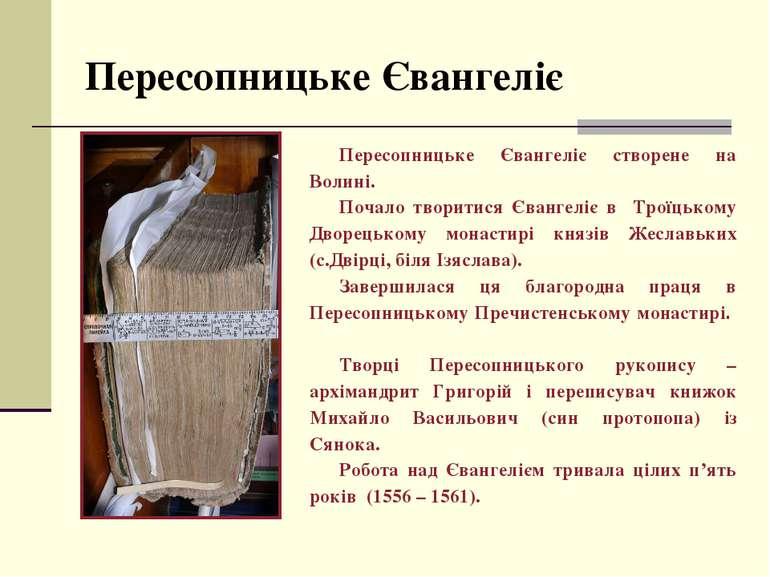 Пересопницьке Євангеліє Пересопницьке Євангеліє створене на Волині. Почало тв...
