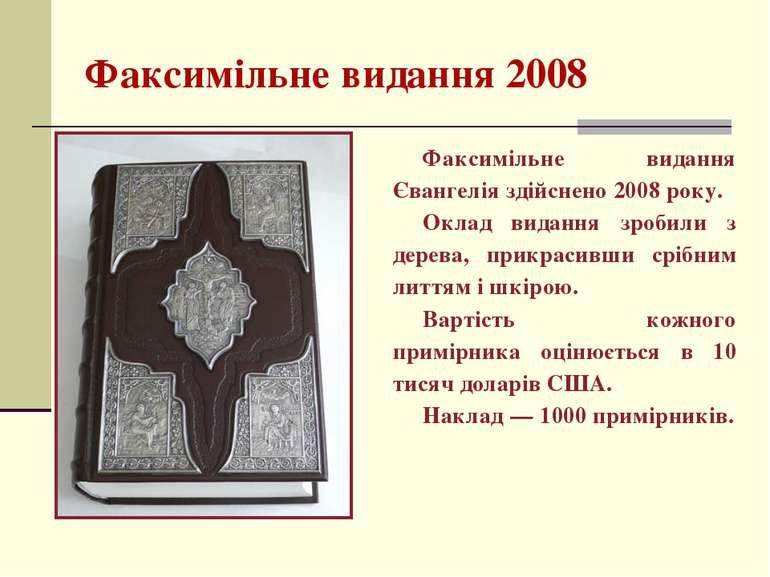 Факсимільне видання 2008 Факсимільне видання Євангелія здійснено 2008 року. О...