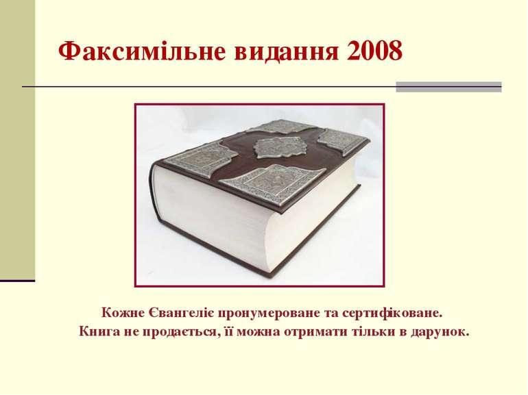 Факсимільне видання 2008 Кожне Євангеліє пронумероване та сертифіковане. Книг...