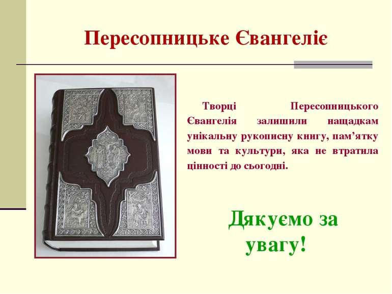 Пересопницьке Євангеліє Творці Пересопницького Євангелія залишили нащадкам ун...