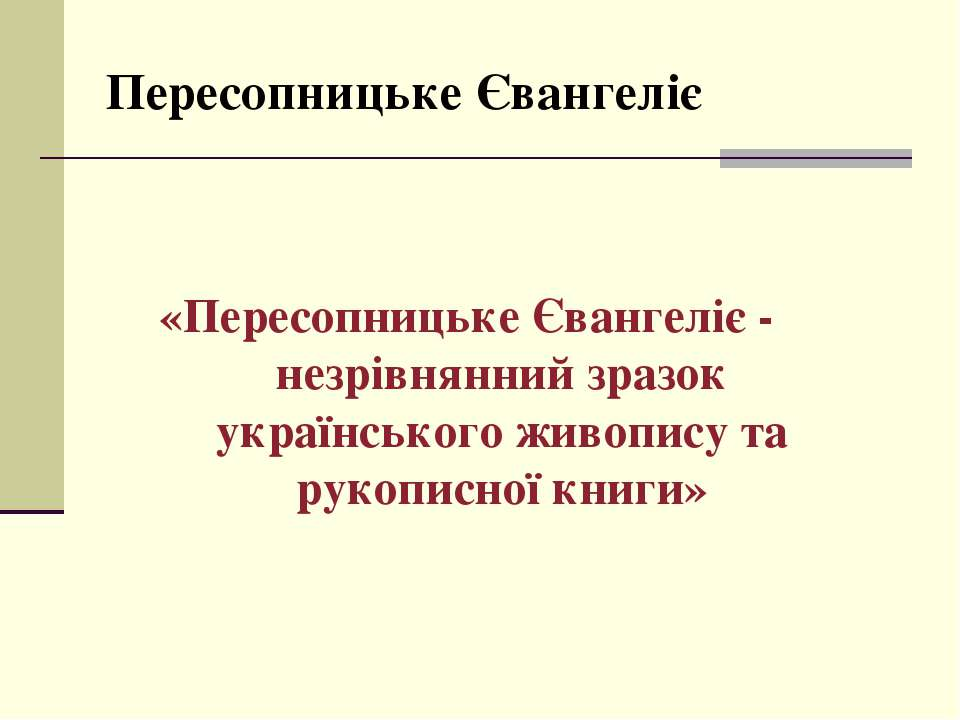 Пересопницьке Євангеліє «Пересопницьке Євангеліє - незрівнянний зразок україн...