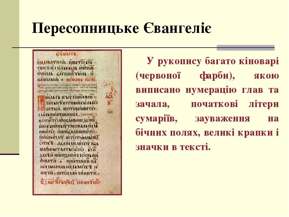 Пересопницьке Євангеліє У рукопису багато кіноварі (червоної фарби), якою вип...