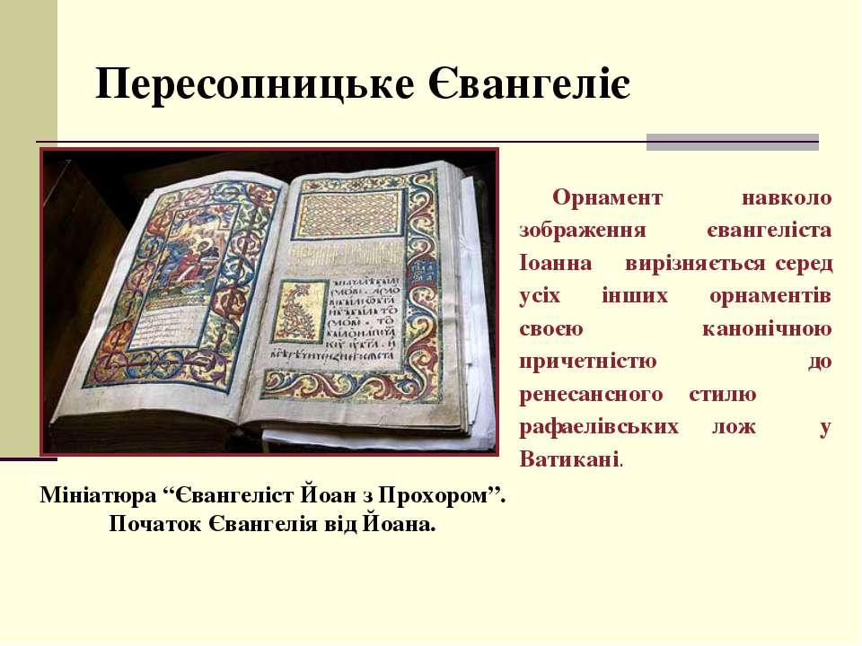 Пересопницьке Євангеліє Орнамент навколо зображення євангеліста Іоанна вирізн...
