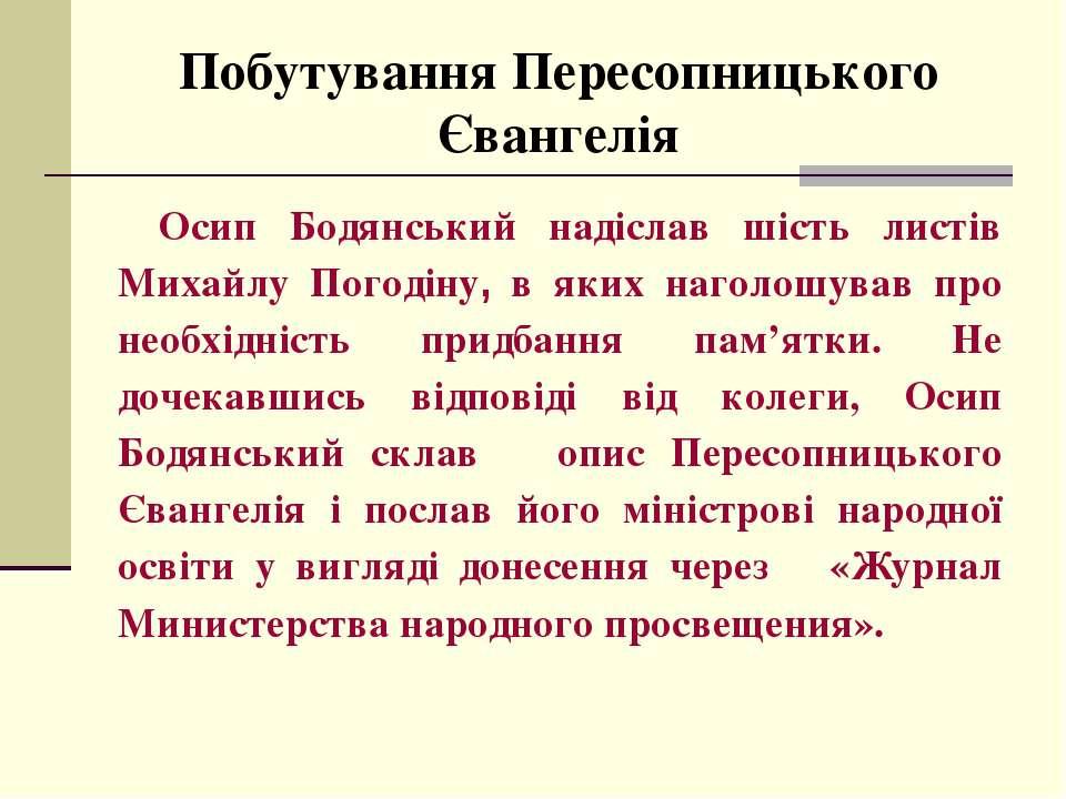Побутування Пересопницького Євангелія Осип Бодянський надіслав шість листів М...