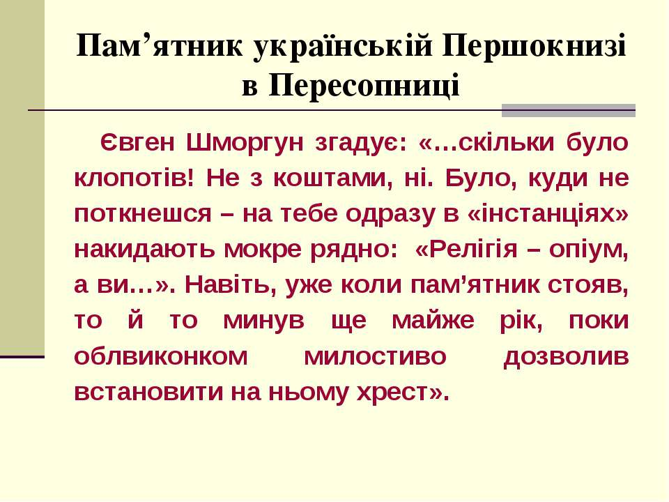 Пам'ятник українській Першокнизі в Пересопниці Євген Шморгун згадує: «…скільк...