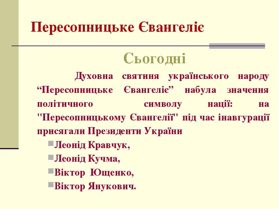 """Пересопницьке Євангеліє Сьогодні Духовна святиня українського народу """"Пересоп..."""