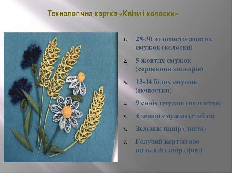 Технологічна картка «Квіти і колоски» 28-30 золотисто-жовтих смужок (колоски)...