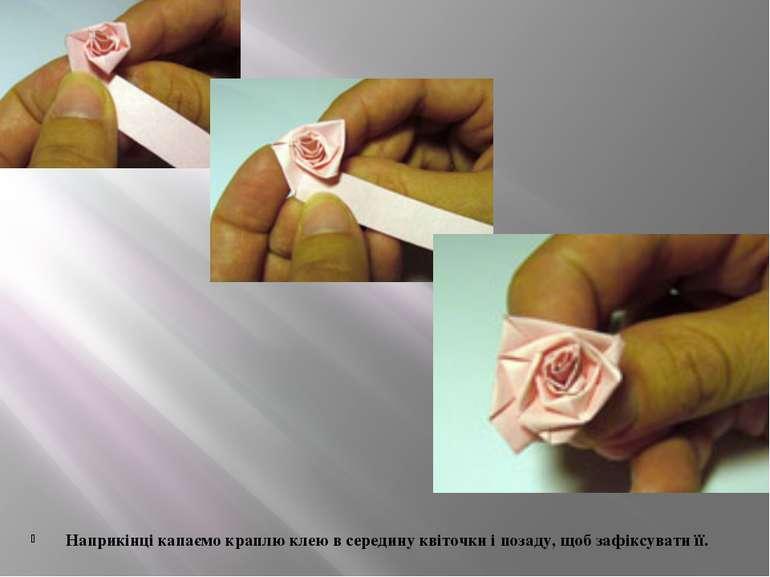 Наприкінці капаємо краплю клею в середину квіточки і позаду, щоб зафіксувати її.