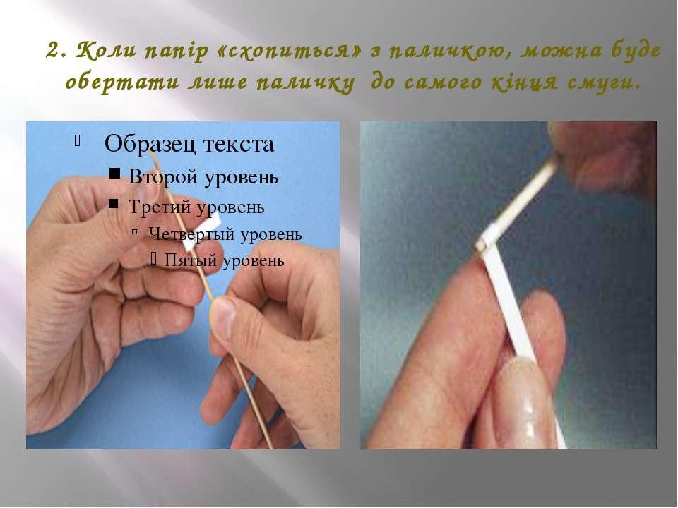 2. Коли папір «схопиться» з паличкою, можна буде обертати лише паличку до сам...