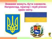 Знаками можуть бути символи. Наприклад, прапор і герб різних країн світу.