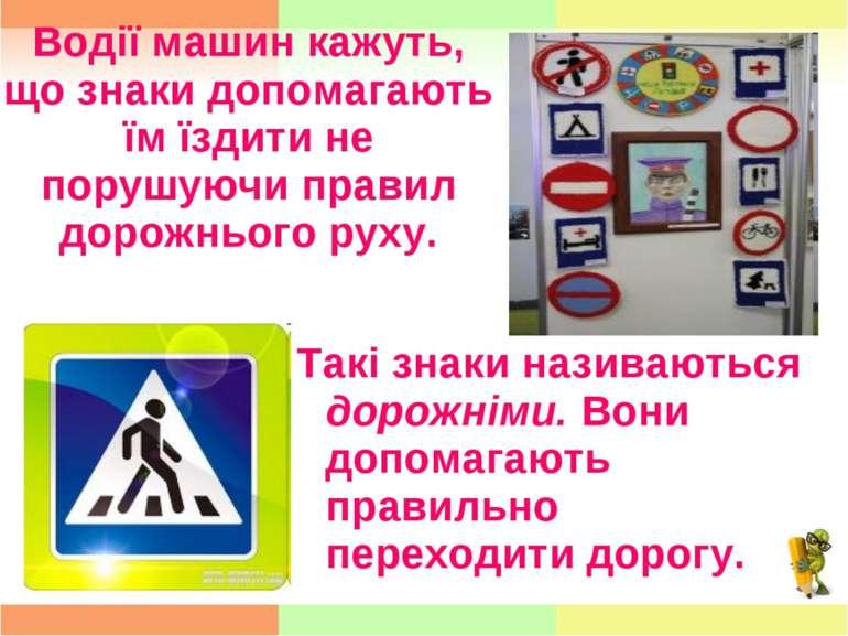 Водії машин кажуть, що знаки допомагають їм їздити не порушуючи правил дорожн...