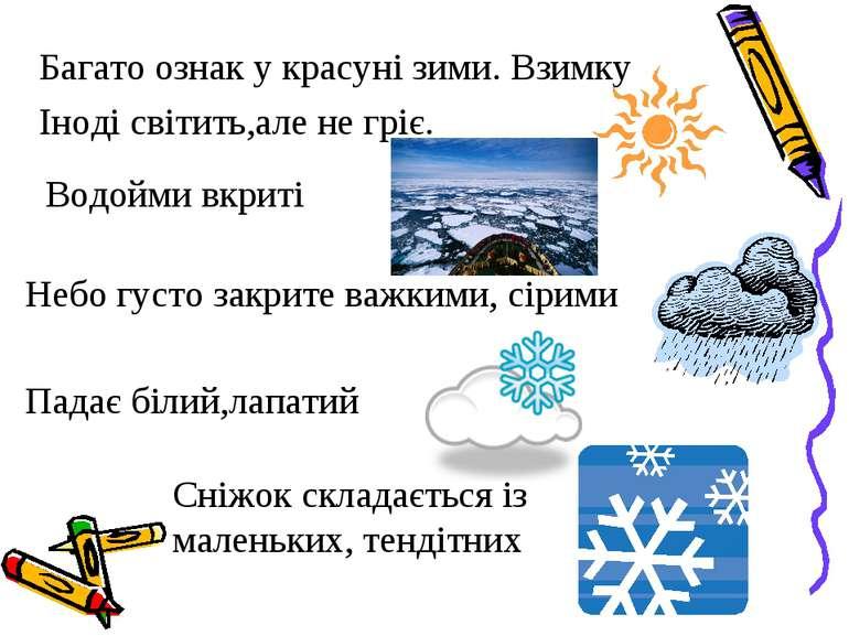 Багато ознак у красуні зими. Взимку Іноді світить,але не гріє. Водойми вкриті...