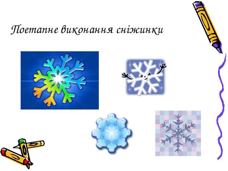 Поетапне виконання сніжинки