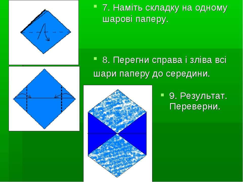 7. Наміть складку на одному шарові паперу. 8. Перегни справа і зліва всі шари...