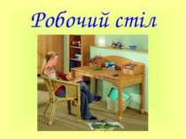 Робочий стіл