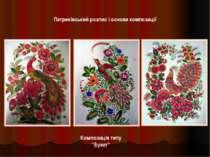 """Петриківський розпис і основи композиції Композиція типу """"Букет"""""""
