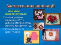Застосування аплікації Аплікація використовується: для декорування предметів ...