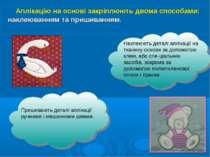 Аплікацію на основі закріплюють двома способами: наклеюванням та пришиванням....