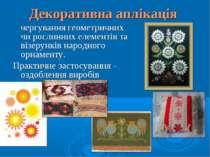 Декоративна аплікація чергування геометричних чи рослинних елементів та візер...