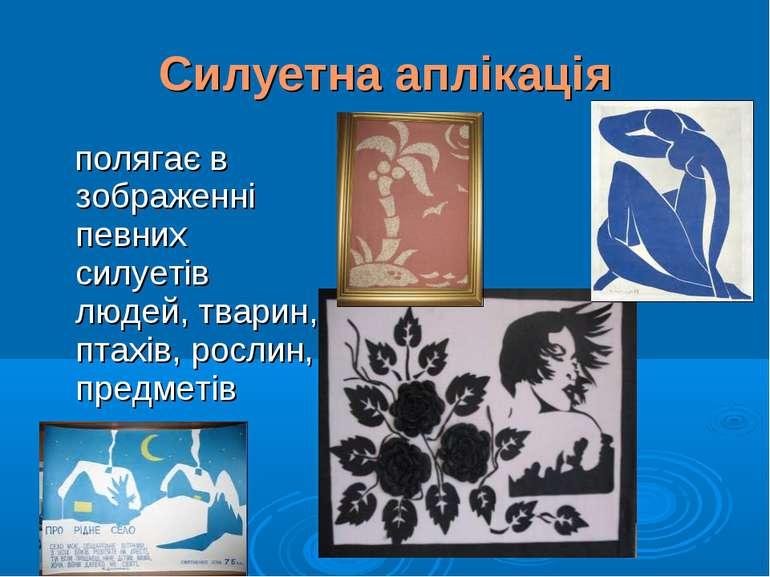 полягає в зображенні певних силуетів людей, тварин, птахів, рослин, предметів...