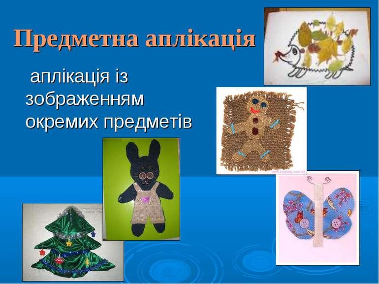 Предметна аплікація аплікація із зображенням окремих предметів