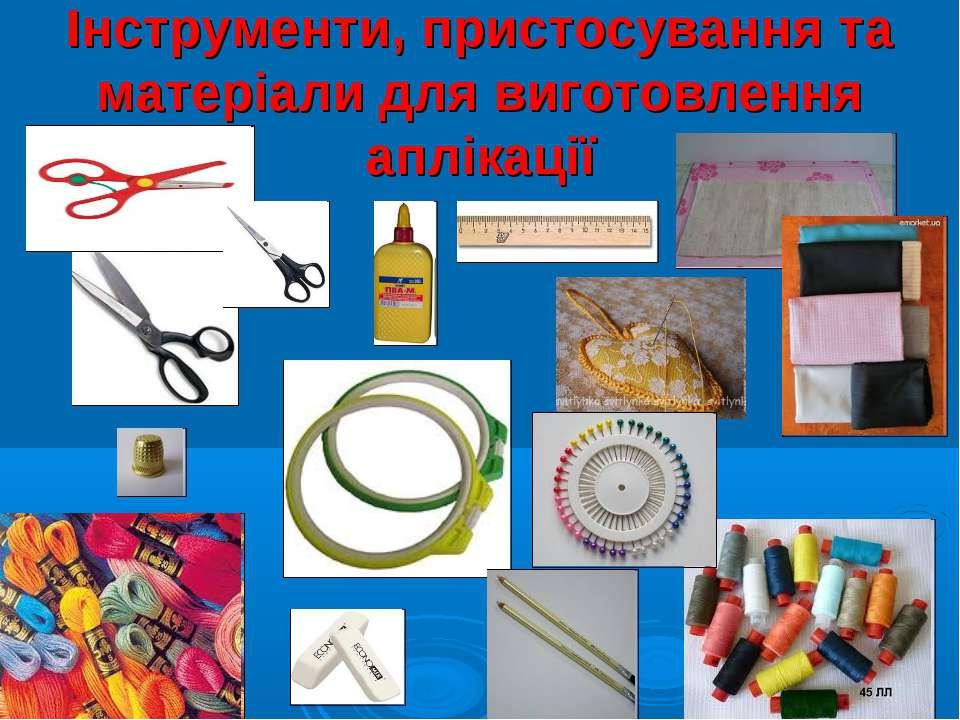 Інструменти, пристосування та матеріали для виготовлення аплікації