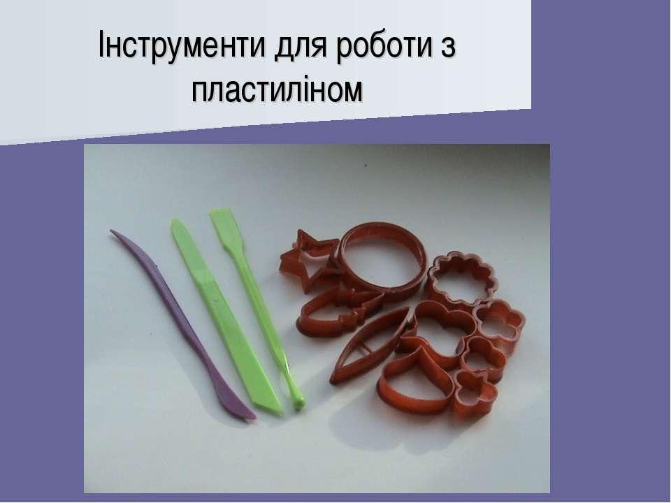 Інструменти для роботи з пластиліном