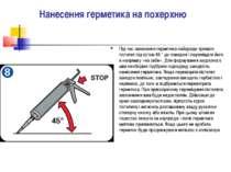 Нанесення герметика на похерхню Під час нанесення герметика найкраще тримати ...