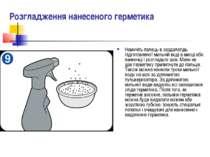 Розгладження нанесеного герметика Намочіть палець в заздалегідь підготовленої...