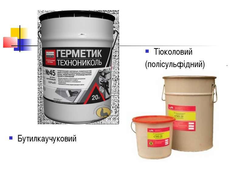 Бутилкаучуковий Тіоколовий (полісульфідний)