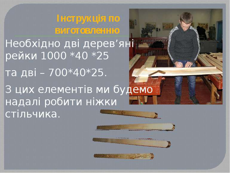 Інструкція по виготовленню Необхідно дві дерев'яні рейки 1000 *40 *25 та дві ...