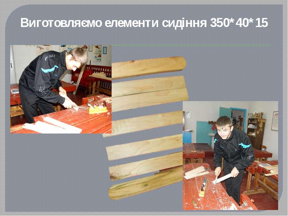 Виготовляємо елементи сидіння 350*40*15