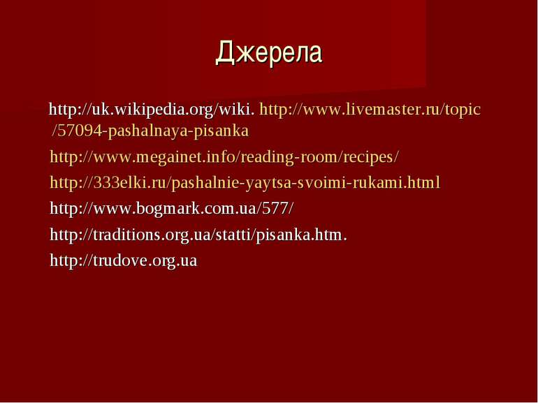 Джерела http://uk.wikipedia.org/wiki. http://www.livemaster.ru/topic/57094-pa...