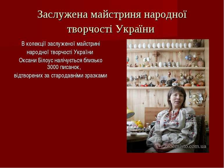 Заслужена майстриня народної творчості України В колекції заслуженої майстрин...