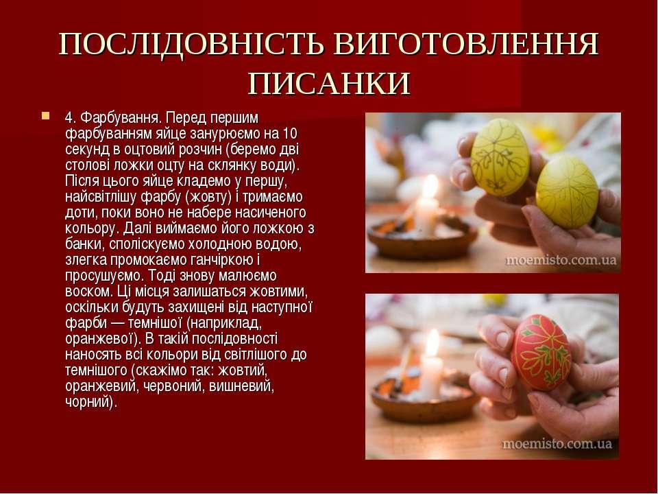 ПОСЛІДОВНІСТЬ ВИГОТОВЛЕННЯ ПИСАНКИ 4. Фарбування. Перед першим фарбуванням яй...