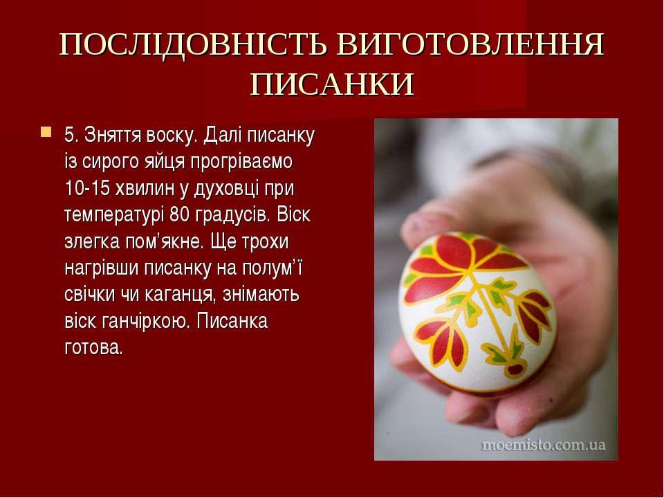 ПОСЛІДОВНІСТЬ ВИГОТОВЛЕННЯ ПИСАНКИ 5. Зняття воску. Далі писанку із сирого яй...
