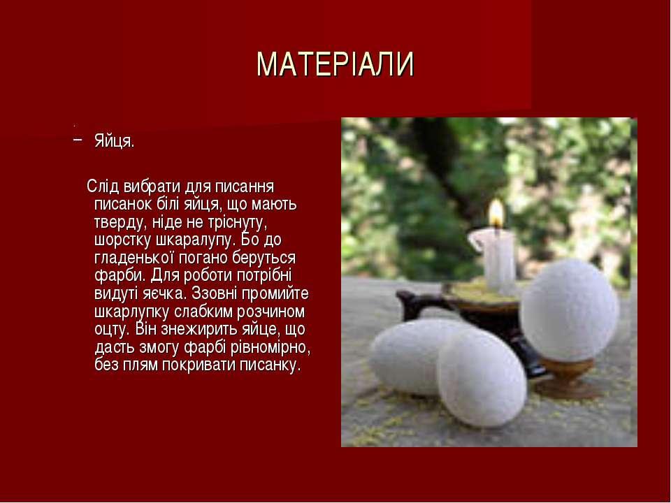МАТЕРІАЛИ . Яйця. Слід вибрати для писання писанок білі яйця, що мають тверду...