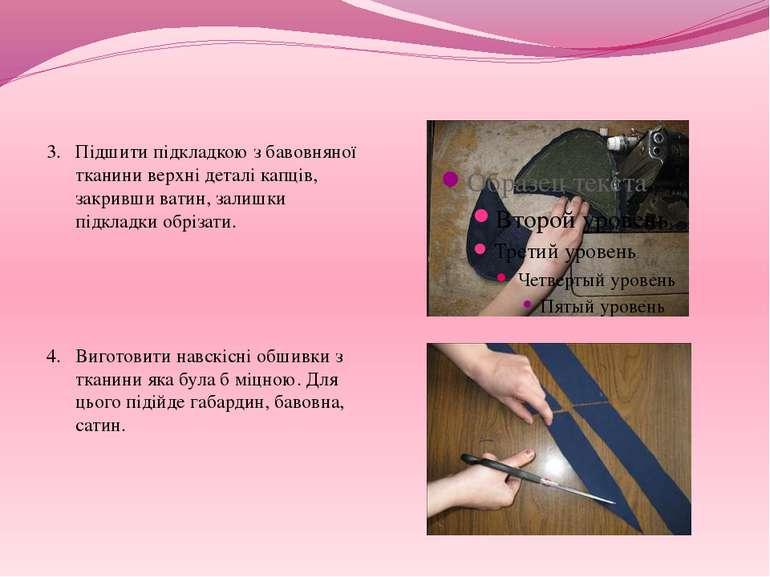 3. Підшити підкладкою з бавовняної тканини верхні деталі капців, закривши ват...