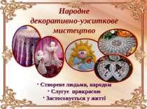 Народне декоративно-ужиткове мистецтво Створене людьми, народом Слугує прикра...