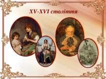 XV-XVІ століття