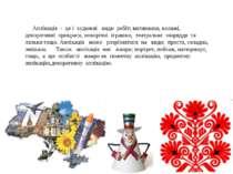 Аплікація - це і художні види робіт; витинанки, колажі, декоративні прикраси,...